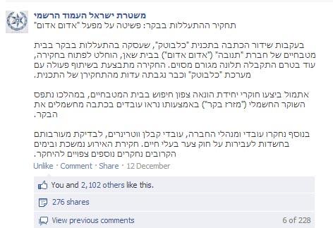 החרמנו שוקר - משטרת ישראל