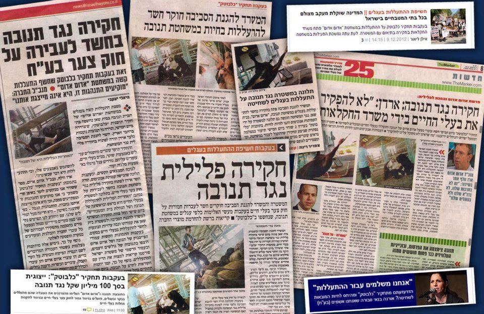 NR קטעי עיתונות וכותרות בנושא חשיפת ההתעללות במשחטת תנובה מה-9.12.12