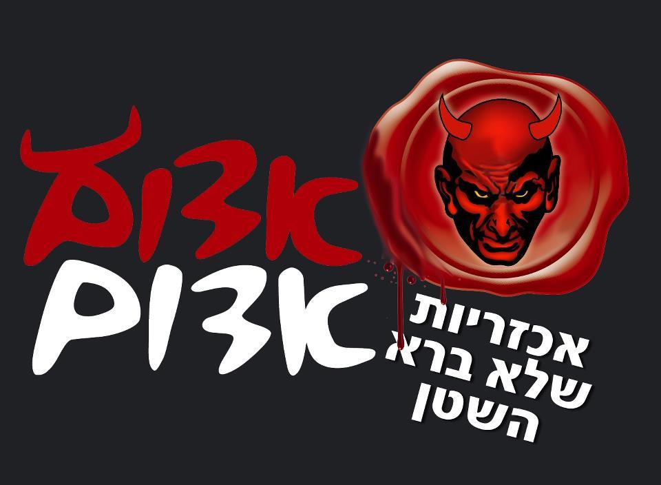 אדום אדום - אכזריות שלא ברא השטן