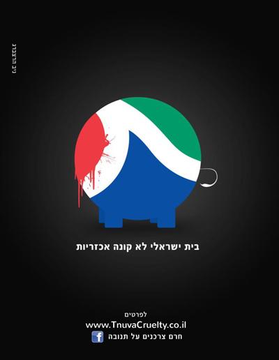 בית ישראלי לא קונה אכזריות
